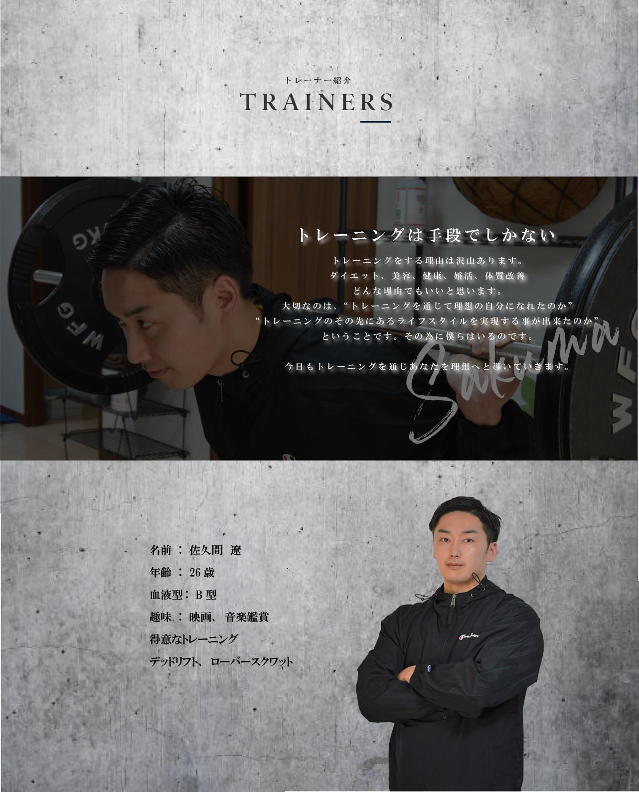SBジム 武蔵小杉 トレーナー パーソナルトレーニング