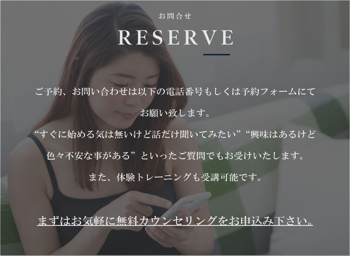 SBジム 武蔵小杉 お問い合わせ