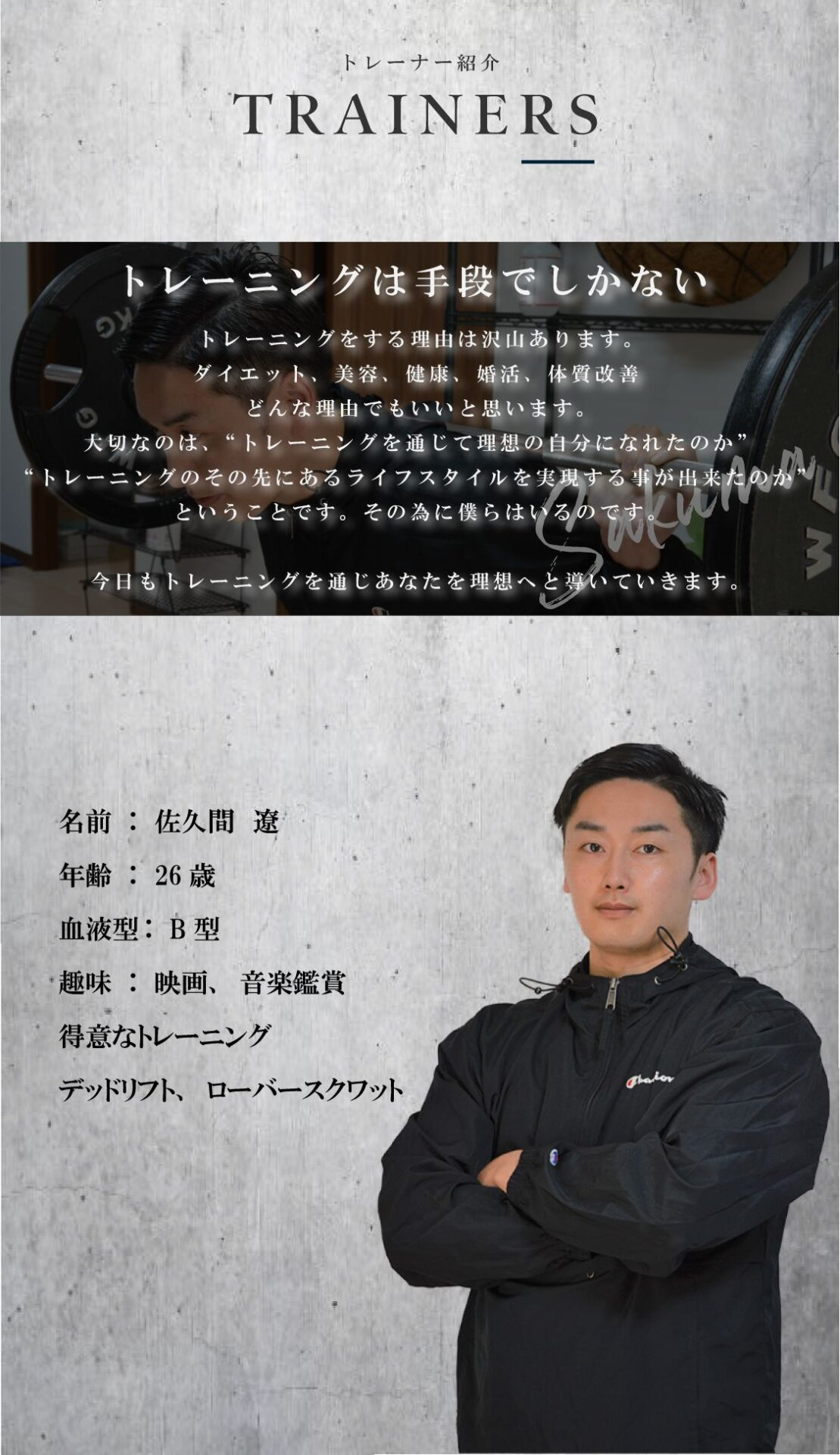 SBジム パーソナルトレーニング トレーナー 武蔵小杉